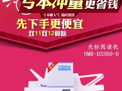 机读卡改卷机阅卷机 双11特价热销品科厂家