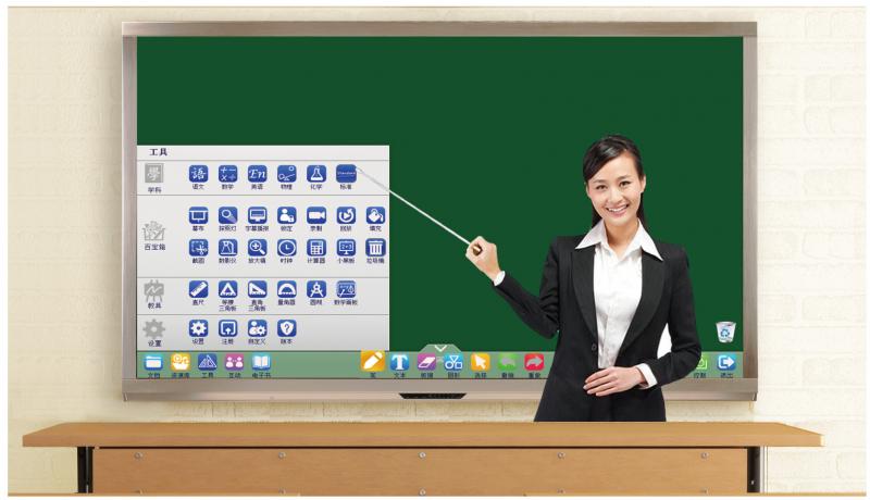 电子白板软件1