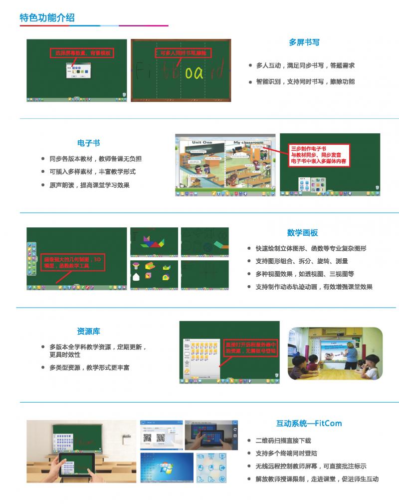 电子白板软件3