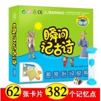 PlayerKing中文注音版瞬间记忆古诗卡 儿童右脑开发