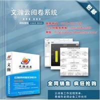 利津县网上阅卷厂家 阅卷服务