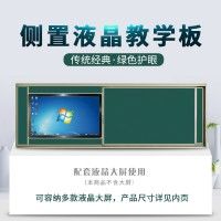 侧置液晶教学板(TY11)
