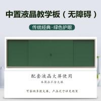中置液晶教学板(无障碍)